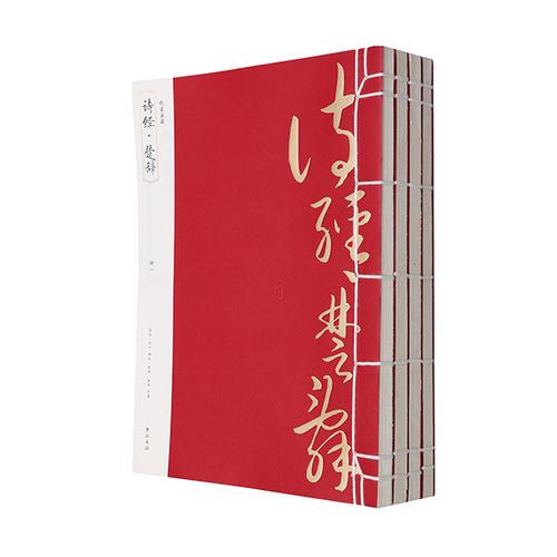 线装典藏:诗经·楚辞(全四册)