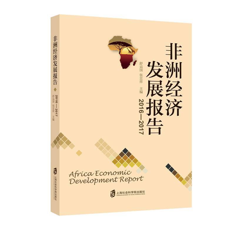 非洲经济发展报告(2016-2017)