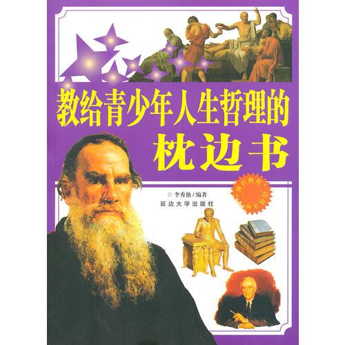 """教给青少年人生哲理的枕边书(""""博识教育""""泛读文库)"""