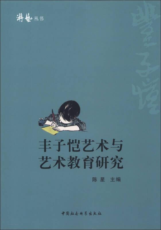 游艺丛书:丰子恺艺术与艺术教育研究