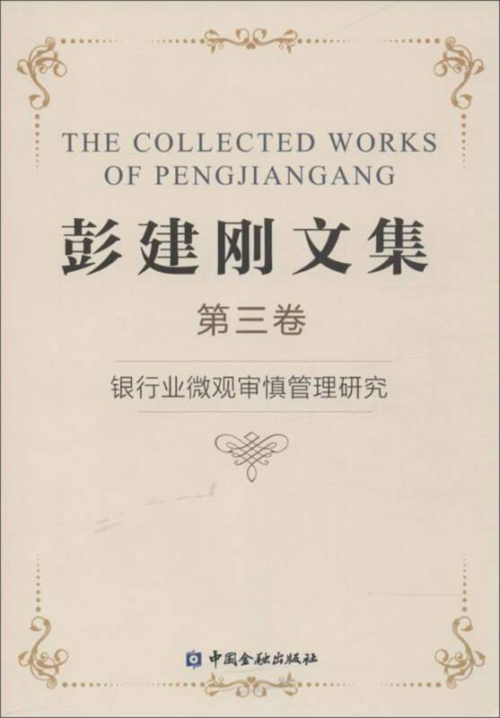 银行业微观审慎管理研究/彭建刚文集三