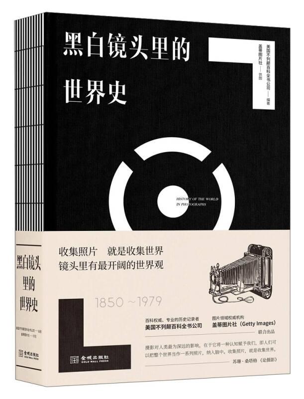黑白镜头里的世界史(1850-1979)