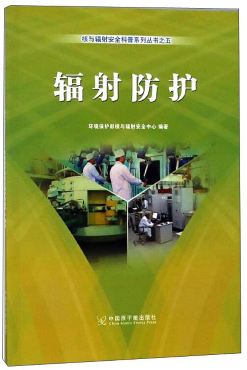 辐射防护/核与辐射安全科普系列丛书
