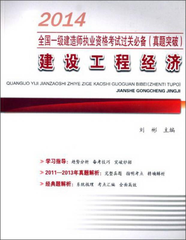 全国一级建造师执业资格考试过关必备(真题突破):建设工程经济(2014)
