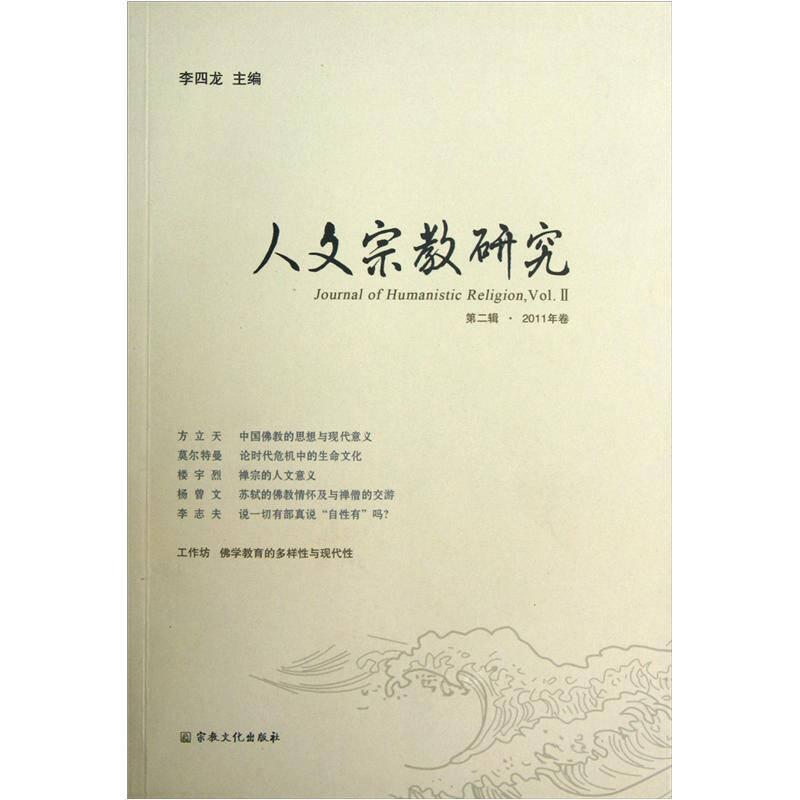 人文宗教研究(第2辑2011年卷)