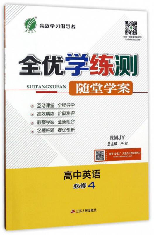 高中英语(必修4 RMJY)/全优学练测随堂学案