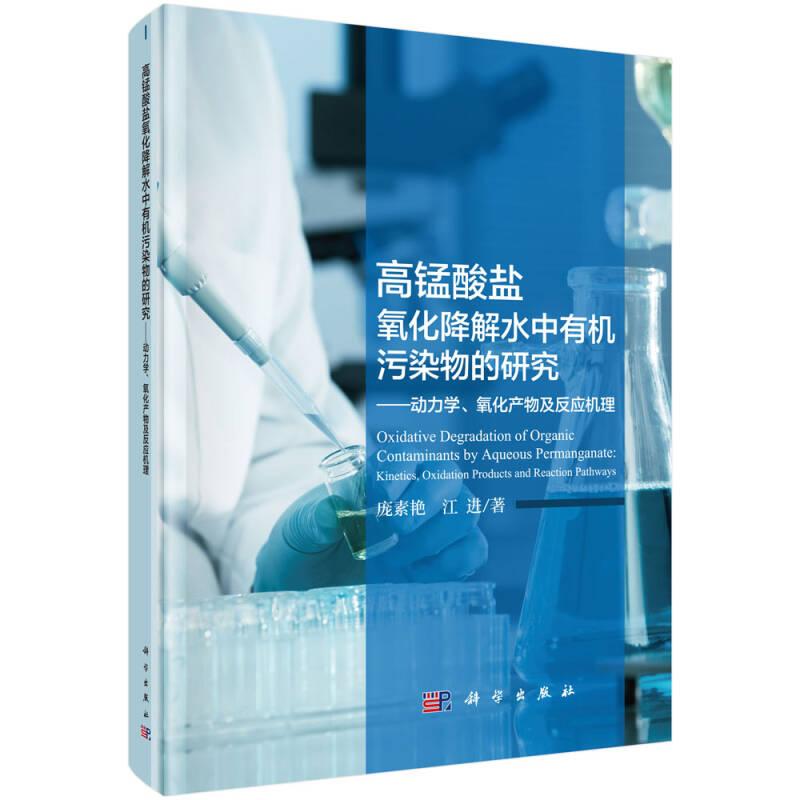 高锰酸盐氧化降解水中有机污染物的研究——动力学、氧化产物及反应机理