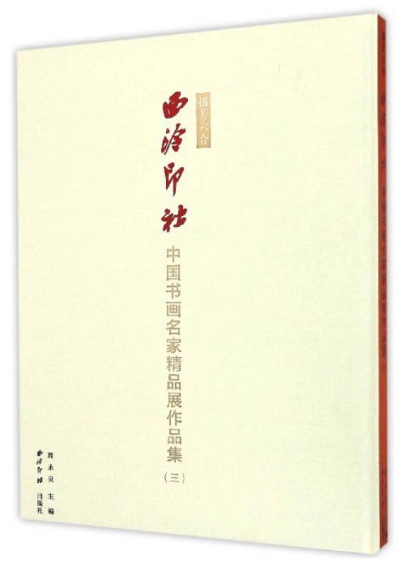 播芳六合 西泠印社中国书画名家精品展作品集(三)
