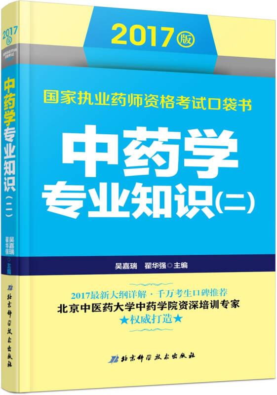 2017版国家执业药师资格考试口袋书 中药学专业知识(二)