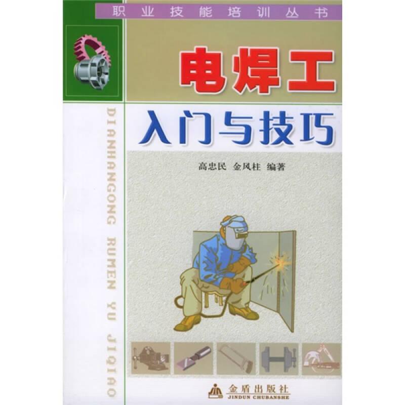 职业技能培训丛书:电焊工入门与技巧