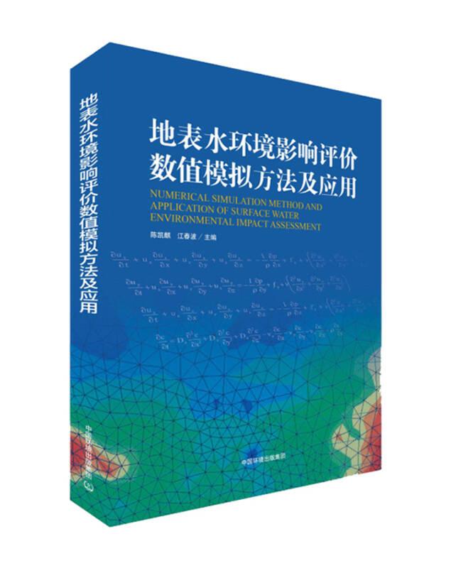 地表水环境影响评价数值模拟方法及应用