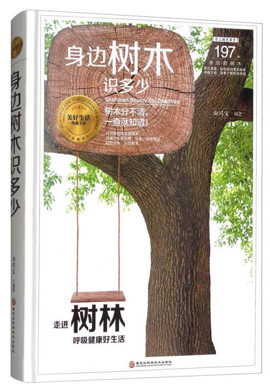 美好生活典藏书系:身边树木识多少