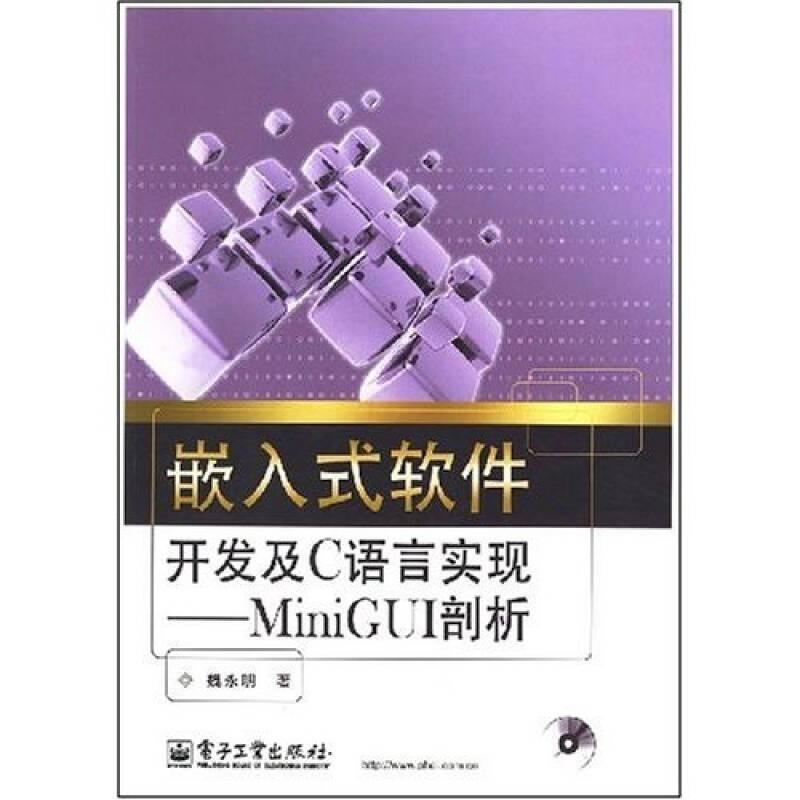 嵌入式软件开发及C语言实现:MiniGUI剖析