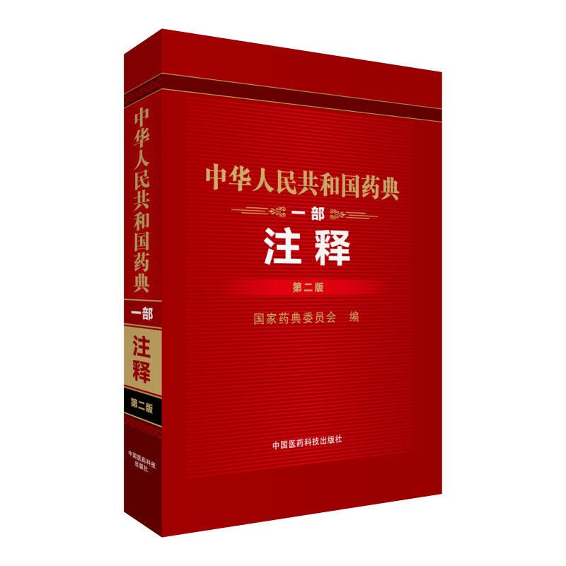 中华人民共和国药典(1部注释 第2版)