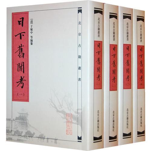 日下舊聞考(全四冊)
