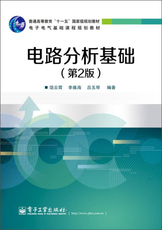电路分析基础 第2版 普通高等教育 十一五 国家级规划教材