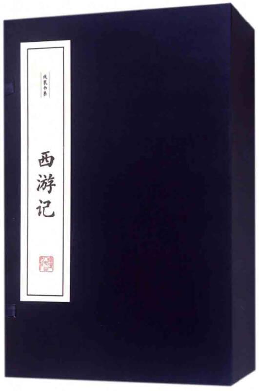 西游记(套装共6册)/线装书系