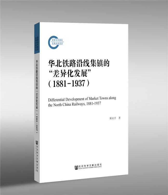 """华北铁路沿线集镇的""""差异化发展""""(1881—1937)"""