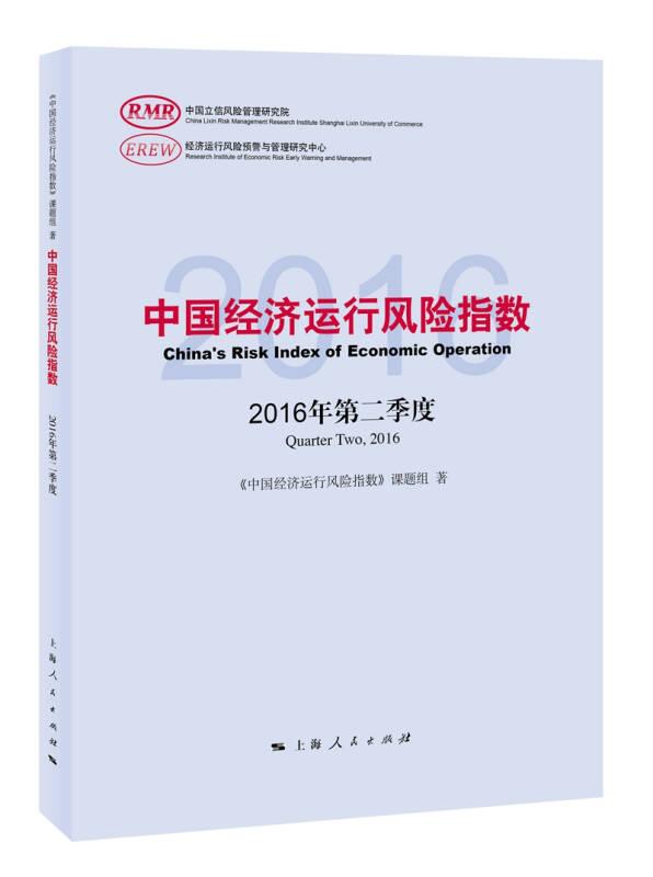 中国经济运行风险指数(2016年第二季度)