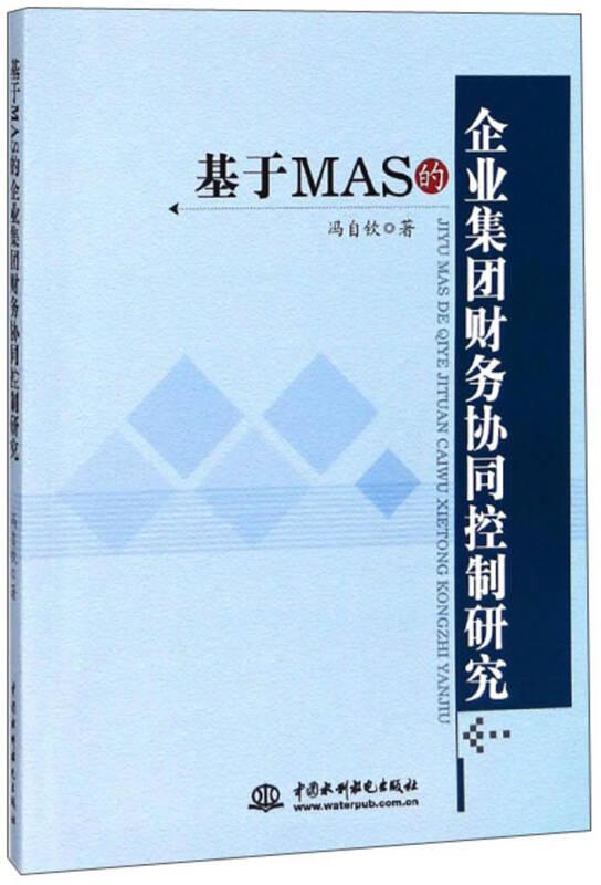 基于MAS的企业集团财务协同控制研究