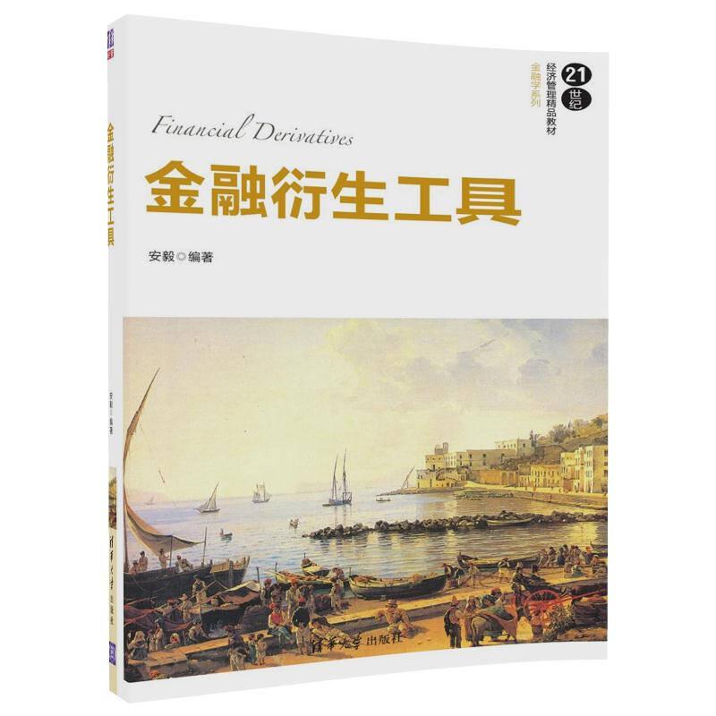 金融衍生工具/21世纪经济管理精品教材·金融学系列