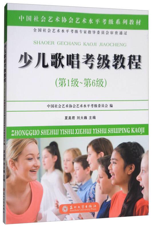 少儿歌唱考级教程(第一级~第六级)/中国社会艺术协会社会艺术水平考级系列教材