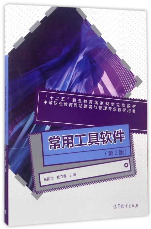 """常用工具软件(第2版)/""""十二五""""职业教育国家规划立项教材·中等职业教育网站建设与管理专业教学用书"""