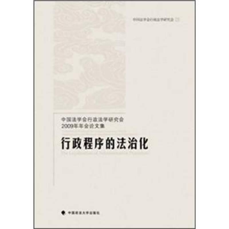 中国法学会行政法学研究会2009年年会论文集:行政程序的法治化