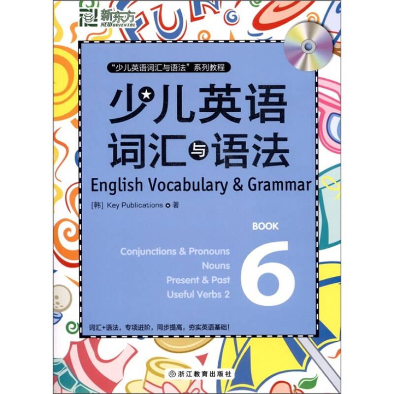 新东方:少儿英语词汇与语法6