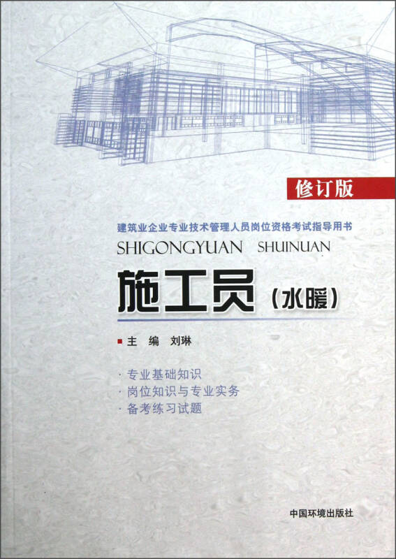 建筑业企业专业技术管理人员岗位资格考试指导用书:施工员(水暖)(修订版)