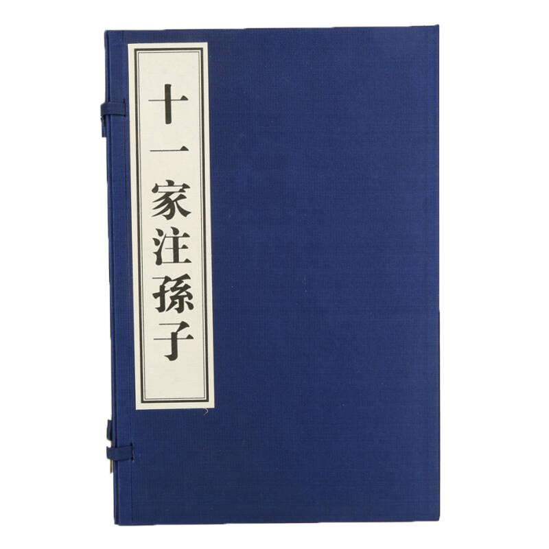 十一家注孙子(全3册)