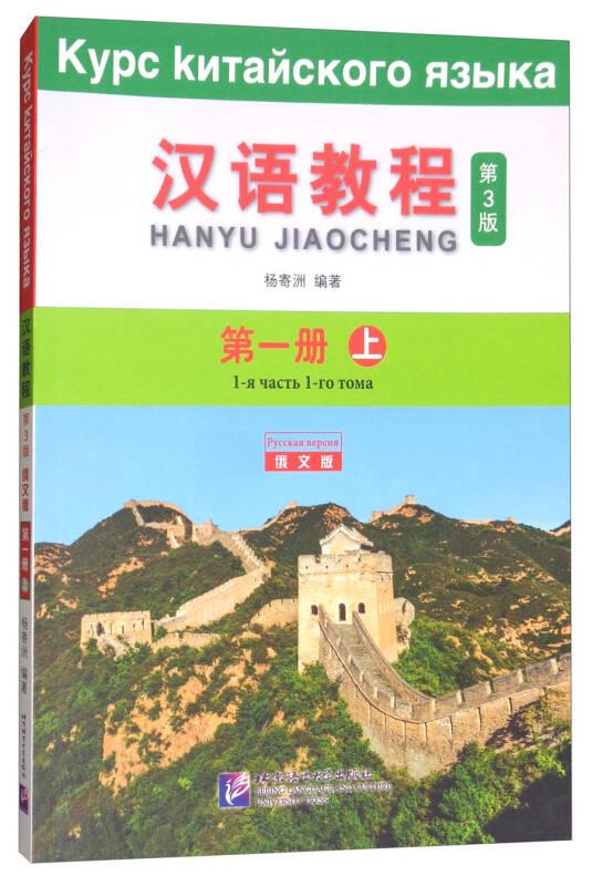 汉语教程1(上 俄文版 第3版)