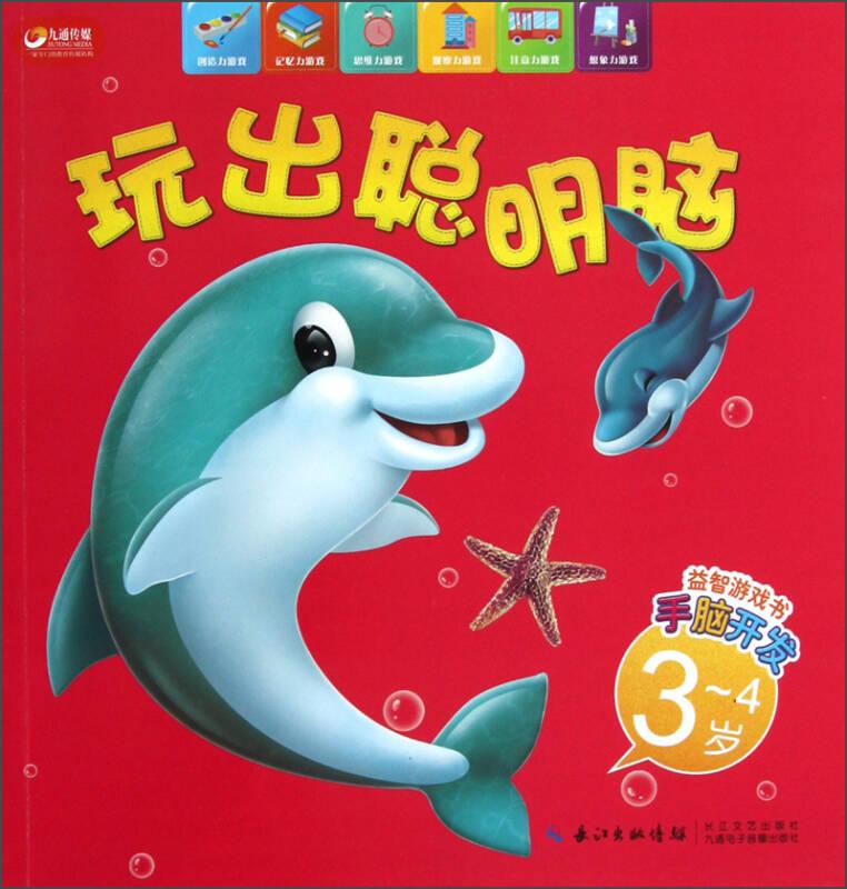 益智游戏书·手脑开发:玩出聪明脑(3-4岁)