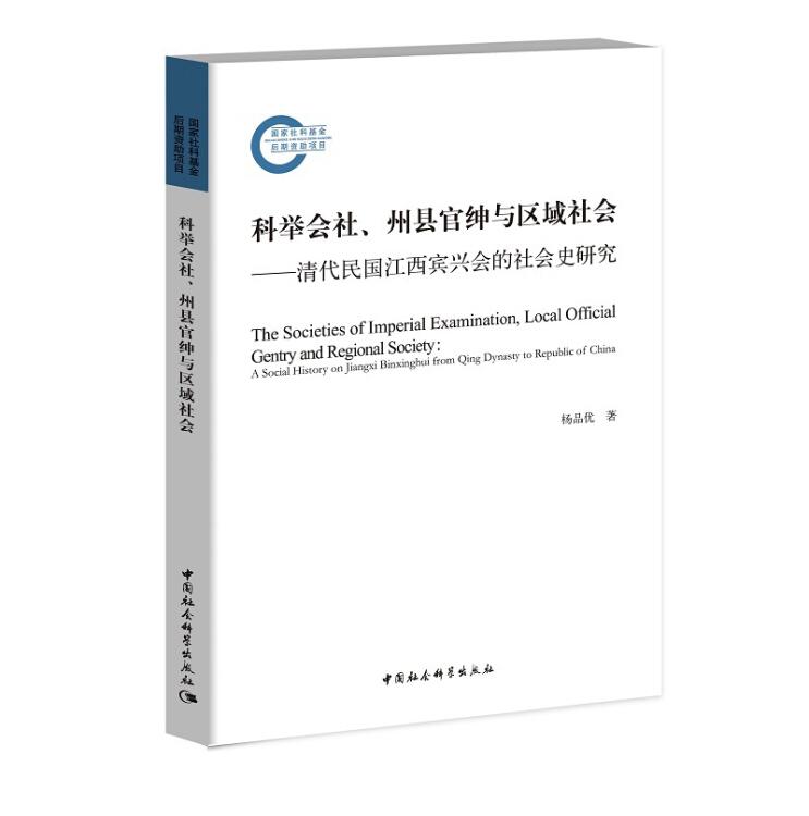 科举会社、州县官绅与区域社会:清代民国江西宾兴会的社会史研究