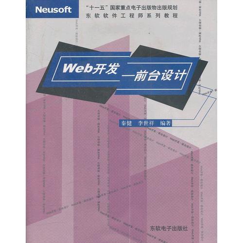 Web开发——前台设计(附光盘)(秦健、李世详编著)
