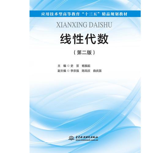 """线性代数(第二版)(应用技术型高等教育""""十三五""""精品规划教材)"""