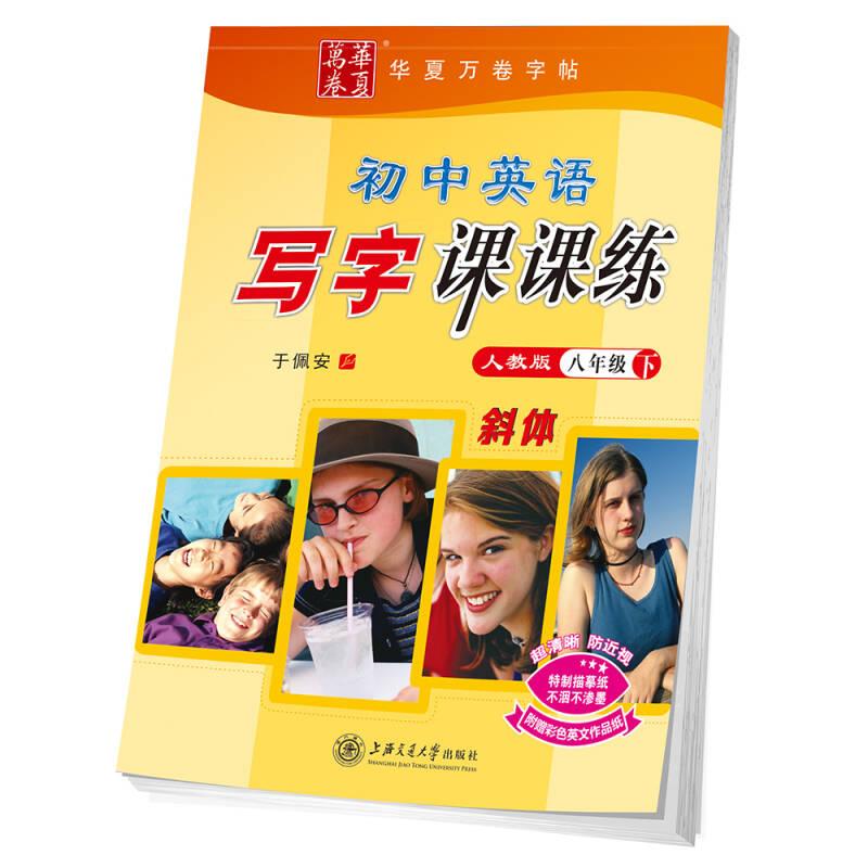 华夏万卷字帖 初中英语写字课课练 人教版 八年级下册(斜体)