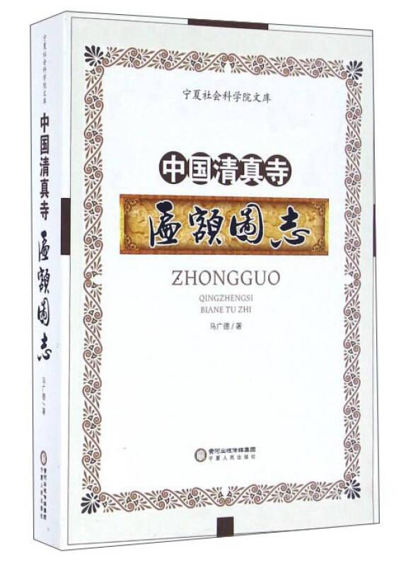 中国清真寺匾额图志