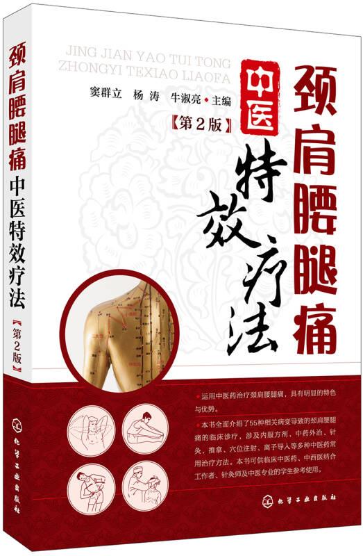 颈肩腰腿痛中医特效疗法(第2版)