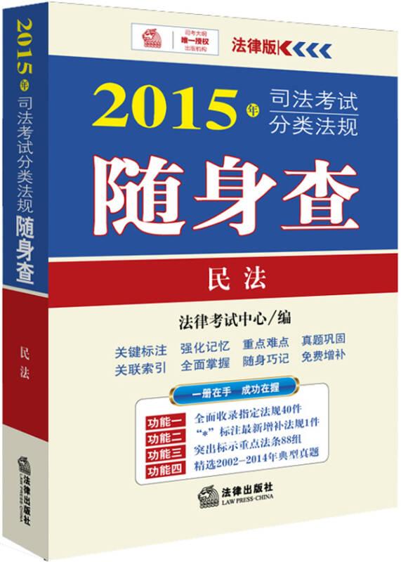2015年司法考试分类法规随身查:民法