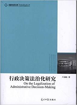 行政决策法治化研究
