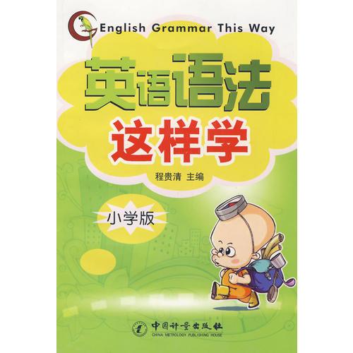 英语语法这样学(小学版)