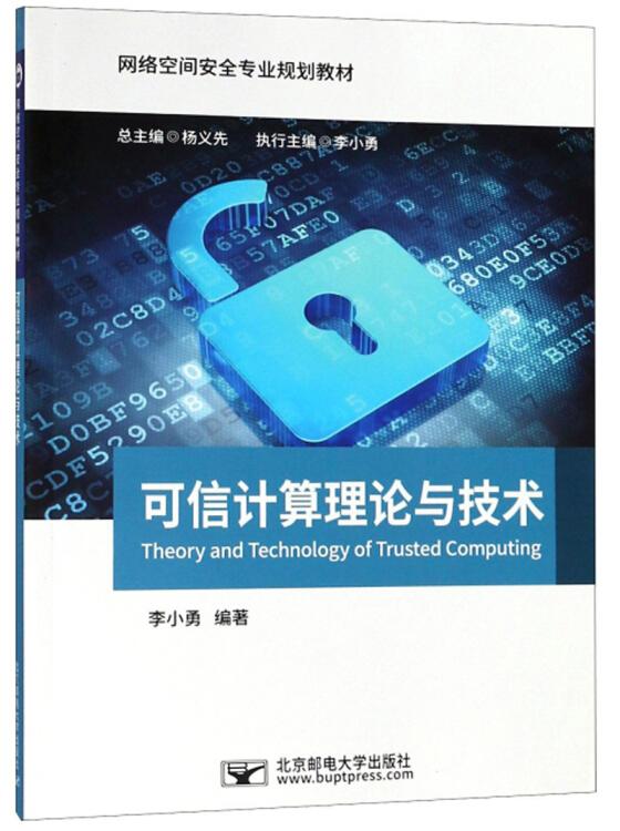可信计算理论与技术/网络空间安全专业规划教材