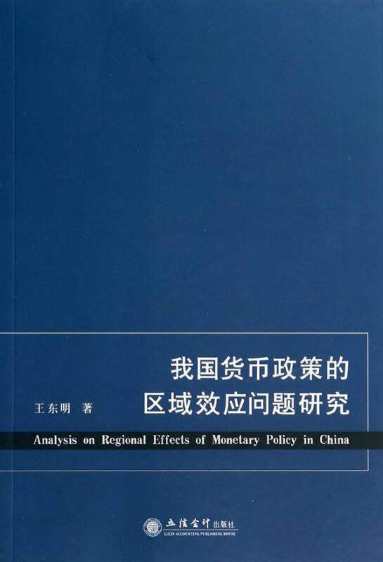 我国货币政策的区域效应问题研究