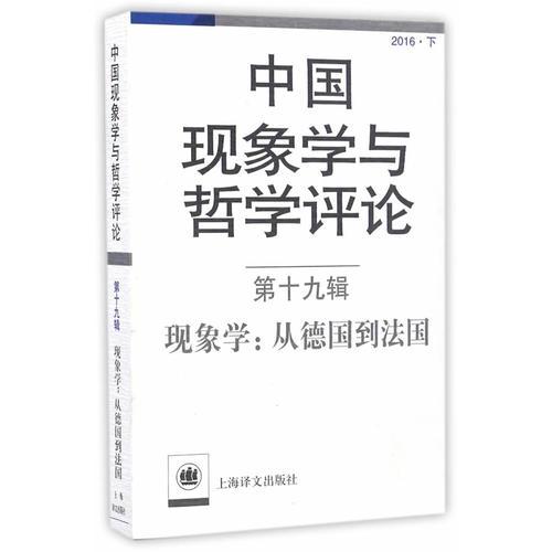 中国现象学与哲学评论:第十九辑--现象学:从德国到法国(中国现象学与哲学评论)