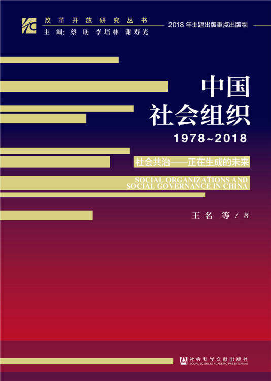 改革开放研究丛书:中国社会组织(1978~2018)