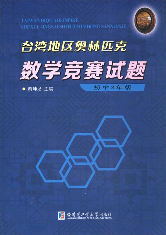 台湾地区奥林匹克数学竞赛试题(初中三年级)