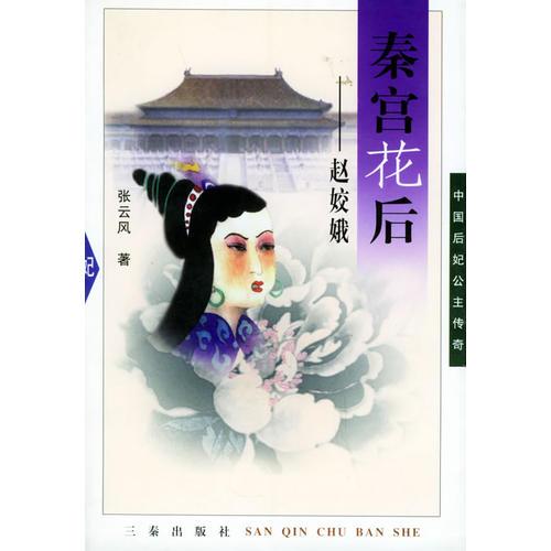 秦宫花后:赵娇娥——中国后妃公主传奇