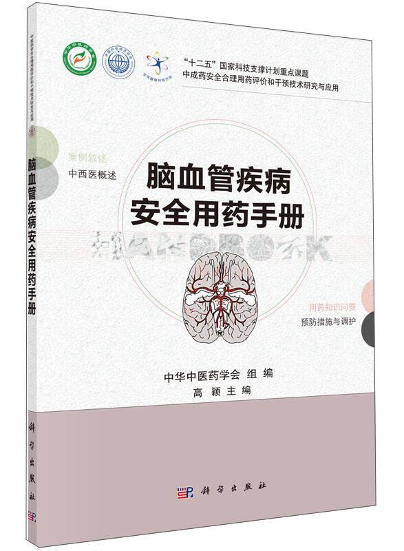 脑血管疾病安全用药手册