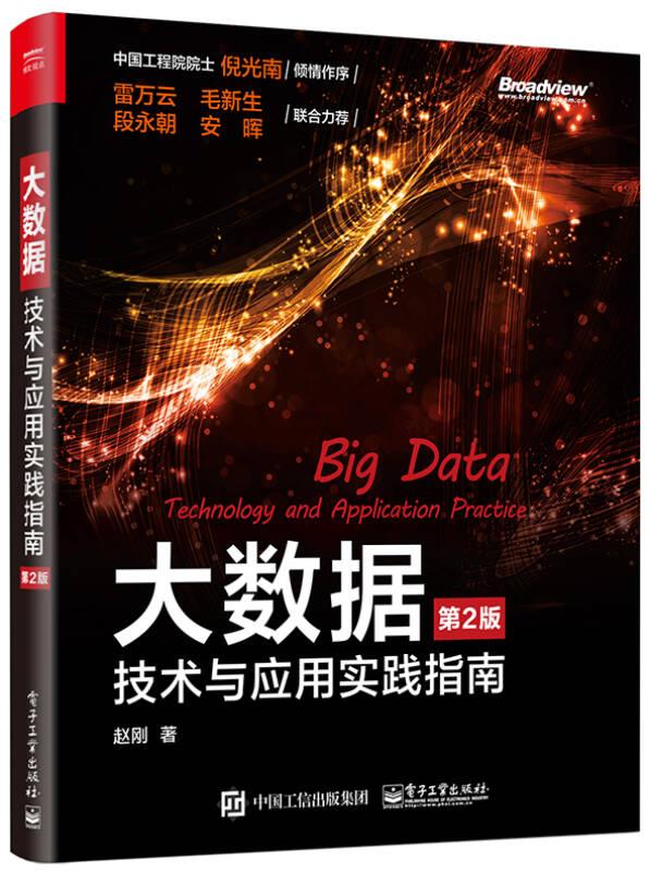 大数据:技术与应用实践指南(第2版)